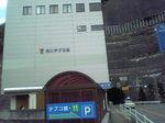 テプコ館.JPG