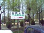 大崎公園案内図.JPG