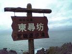 東尋坊案内.JPG
