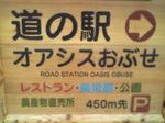 道の駅おぶせ.JPG