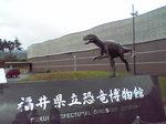 福井県立恐竜博物館.JPG