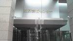 東京芸術センターエントランス.jpg