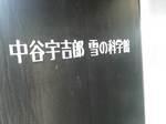 雪の科学館表札.JPG